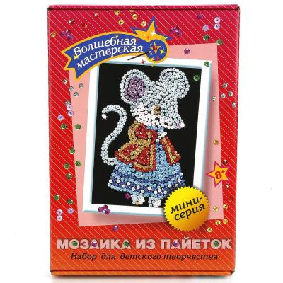 Мозайка из пайеток Волшебная мастерская Мышка М011 мозайка из пайеток волшебная мастерская овечка