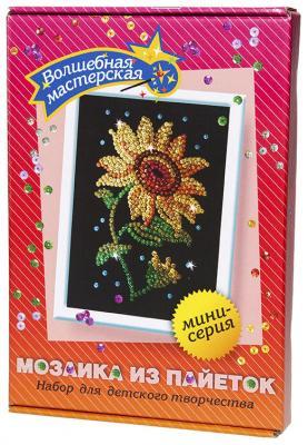 Мозайка из пайеток Волшебная мастерская Подсолнух наборы для творчества волшебная мастерская мозаика из пайеток цветочек