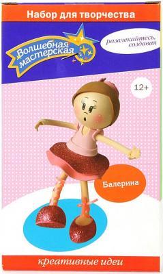 Набор для творчества Волшебная мастерская создай куклу Балерина от 12 лет к001 раннее развитие айрис пресс мастерская малыша 3 самолет построим сами набор основ для детского творчества