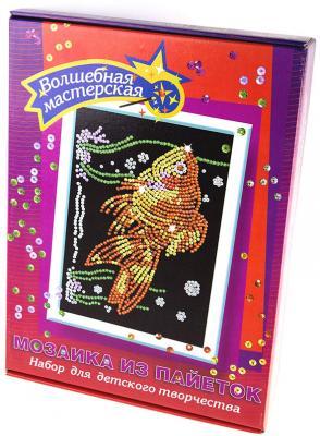 """Мозайка из пайеток Волшебная мастерская """"Золотая рыбка"""" 020 наборы для творчества волшебная мастерская мозаика из пайеток лисичка"""