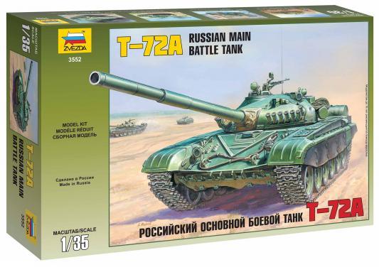 Танк Звезда Т-72А 3552 1:35 зеленый