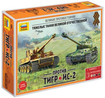 Танк Звезда Великие противостояния Тигр против Ис-2 1:72 разноцветный