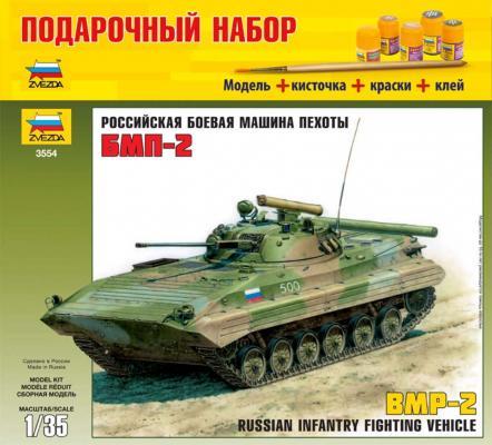 """Танк Звезда """"БМП-2"""" 1:35 хаки"""