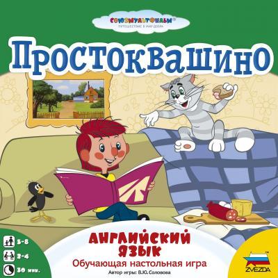 """Настольная игра ЗВЕЗДА обучающая """"Простоквашино"""" - Английский язык"""