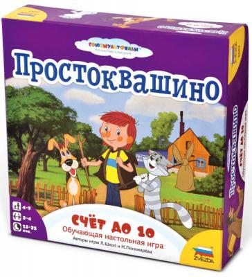 Купить Настольная игра ЗВЕЗДА обучающая Простоквашино. Счет до 10 , Размер упаковки: 24 x 24 x 5.5 см., Развивающие настольные игры