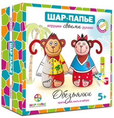 Набор для творчества ШАР-ПАПЬЕ Обезьянки от 5 лет шар папье шар папье набор для творчества обезьянки