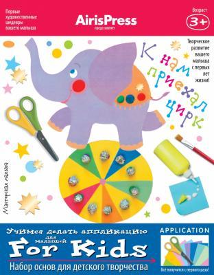 Набор для творчества АЙРИС-ПРЕСС Мастерская малыша. К нам приехал цирк от 3 лет 55726 набор для творчества айрис пресс мастерская малыша чемоданчик 3 25219