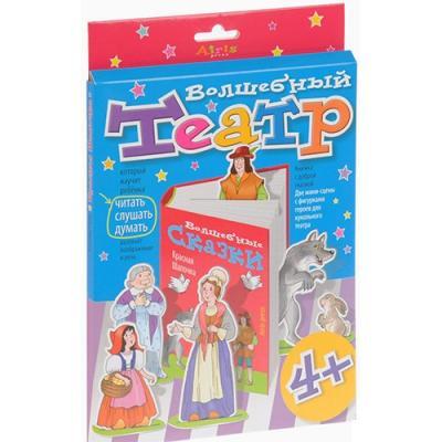 Игровой набор АЙРИС-ПРЕСС Красная шапочка 25411 фигурки игрушки большой слон кукольный театр красная шапочка