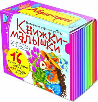 Книжки-малышки АЙРИС-ПРЕСС со сказками (16 книжек в коробке)