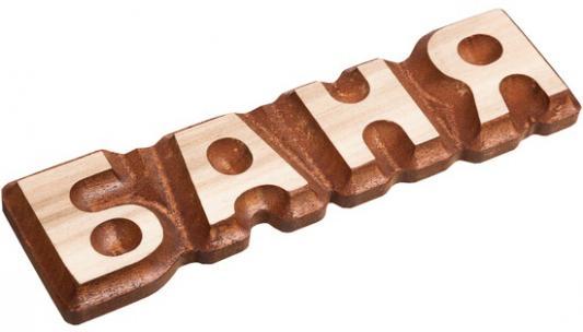 Табличка Банные штучки Баня 32290 халаты банные lelio халат