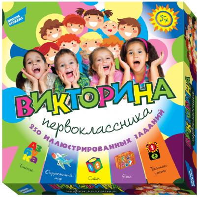 Настольная игра логическая Dream makers Викторина первоклассника  1620H
