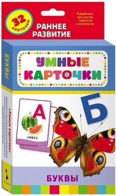 Развивающие карточки Росмэн Умные карточки 20996 раннее развитие росмэн развивающие карточки учимся читать page 7