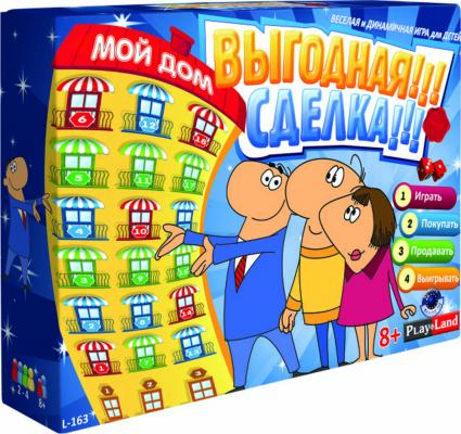 Настольная игра семейная PLAYLAND Мой дом: Выгодная сделка  L-163 playland настольная игра в мире животных
