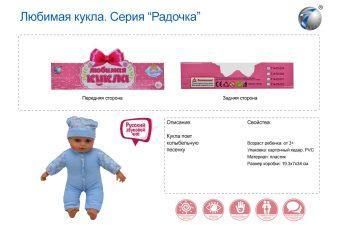 Пупс Shantou Gepai Любимая кукла 30 см со звуком LD9913F кукла yako m6579 6