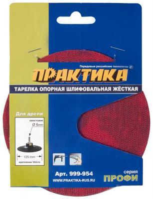 Тарелка опорная Практика 125 мм для дрели крепление VELCRO 999-954