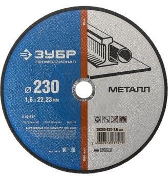 Отрезной круг Зубр абразивный 230х1.6х22.23 по металлу 36200-230-1.6_z02