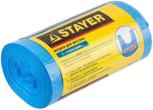Мешки для мусора Stayer Comfort с ушками голубые 35л 30шт 39155-35 мешки для мусора stayer comfort с завязками голубые 60л 20шт 39155 60
