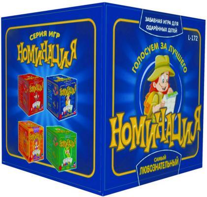 Настольная игра PLAYLAND семейная Номинация - Самый любознательный L-172 playland настольная игра в мире животных