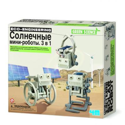 Робот 4m Солнечные мини-роботы 00-03377 4m 4m 00 03280 робот художник