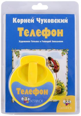 Диафильм СВЕТЛЯЧОК Телефон 4341