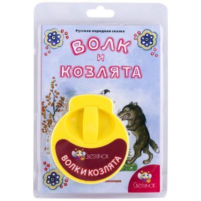 Диафильм СВЕТЛЯЧОК Волк и козлята 4617
