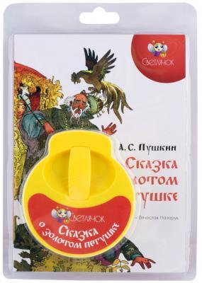 Диафильм СВЕТЛЯЧОК Сказка о золотом петушке 4693