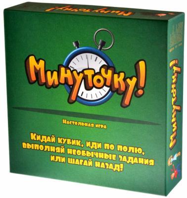 Настольная игра Magellan карточная Минуточку! MAG03333