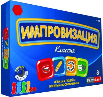 Настольная игра семейная PLAYLAND Импровизация - Классик  L-161