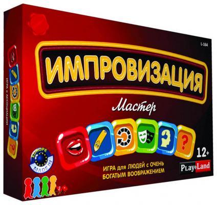 Настольная игра PLAYLAND семейная Импровизация - Мастер L-164 playland настольная игра в мире животных