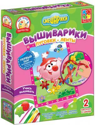 Набор для творчества Vladi toys Вышиварики: Нюша от 3 лет VT4701-05