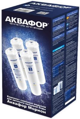 Комплект сменных модулей для фильтра Аквафор К5-К2-КО-50S-К7М от 123.ru