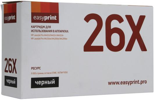 Картридж EasyPrint CF226X для HP LJ M402d/M402n/M426dw/M426fdn/M426fdw черный 9000стр LH-26X картридж easyprint lh 26a для hp laserjet pro m402d m402n m402dn m426dw m426fdn m426fdw black с чипом