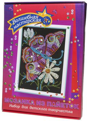 Мозайка из пайеток Волшебная мастерская Бабочка  1 мозайка из пайеток волшебная мастерская лисичка