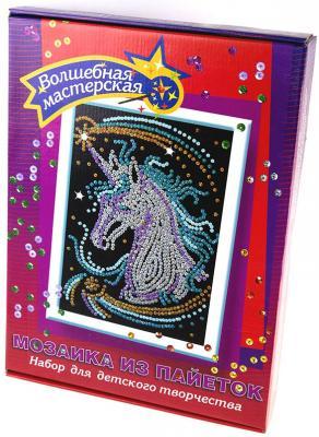 Мозайка из пайеток Волшебная мастерская Единорог 2 волшебная мастерская мозаика из пайеток метрика для мальчика