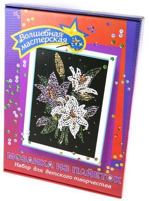 Мозайка из пайеток Волшебная мастерская Лилии  23 мозайка из пайеток волшебная мастерская лилии 23