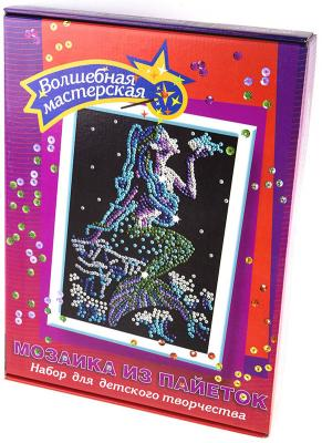 Мозайка из пайеток Волшебная мастерская Русалочка  17 мозайка из пайеток волшебная мастерская русалочка 17