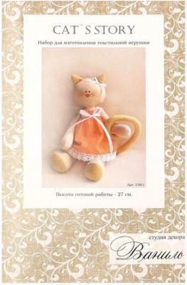 Набор для создания игрушки Ваниль Cat's Story, 27 см от 14 лет C001 набор для изготовления игрушки ваниль angels story высота 36 см