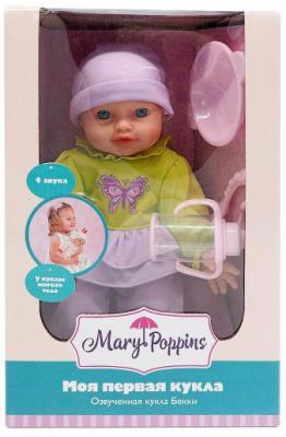 "Пупс Mary Poppins ""Моя первая кукла"" - Бекки-бабочка 30 см со звуком  451184 от 123.ru"