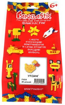 Конструктор FANCLASTIC Утенок 20 элементов F1034 конструктор fanclastic f1017 желтая буква