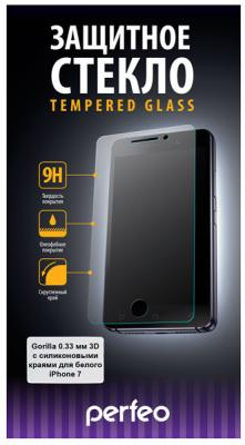 Защитное стекло 3D Perfeo PF-TG-3GS-IPH7W для iPhone 7 0.33 мм