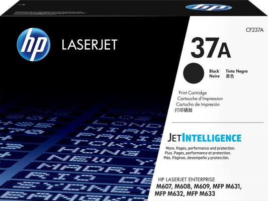 Картридж HP 37A CF237A для HP LaserJet Enterprise M607dn черный картридж hp pigment ink cartridge 70 black z2100 3100 3200 c9449a