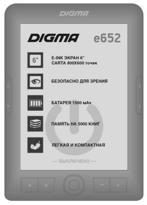 "Электронная книга Digma E652 6"" E-Ink 4Gb серый"