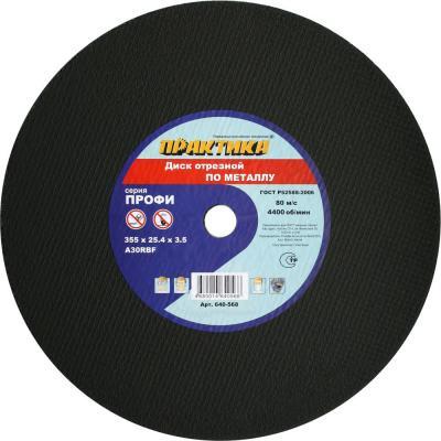 Отрезной диск Практика по металлу 355х25.4х3.5 640-568