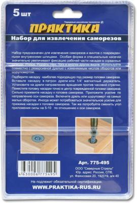 Набор экстракторов Практика для извлечения поврежденных саморезов 5шт 775-495 от 123.ru