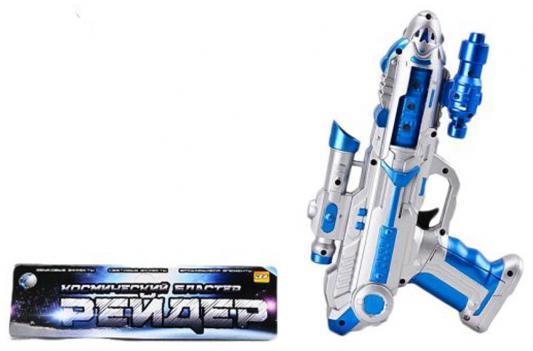 Бластер Shantou Gepai Космический Рейдер серебристый синий свет, русск.озвучка