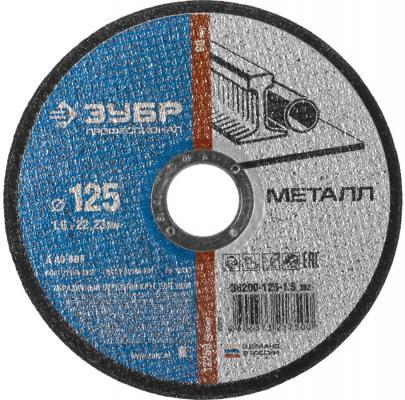 Отрезной круг Зубр Профессионал по металлу 125ммх1.6ммх22.23мм 36200-125-1.6_z02