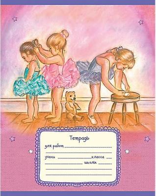 Тетрадь школьная ПОЛОТНЯНО-ЗАВОДСКАЯ ФАБРИКА Балеринки 12 листов линейка скрепка 019315