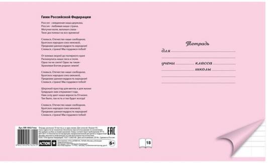 Тетрадь школьная Action! мелованный картон, линейка,ф. А5, 12 л. AN 1201/1ma