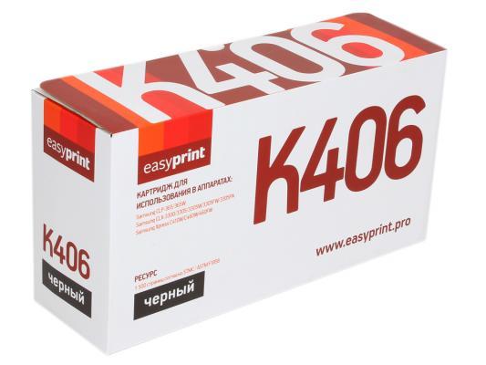 Картридж EasyPrint LS-K406 CLT-K406S для Samsung CLP-365/CLX-3300/C410 черный 1500стр