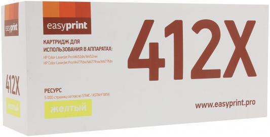 Картридж EasyPrint CF412X для HP CLJ Pro M452dn/M452nw/M477fdw/M477fnw/M477fdn желтый 5000стр LH-CF412X картридж hp 410x yellow cf412x